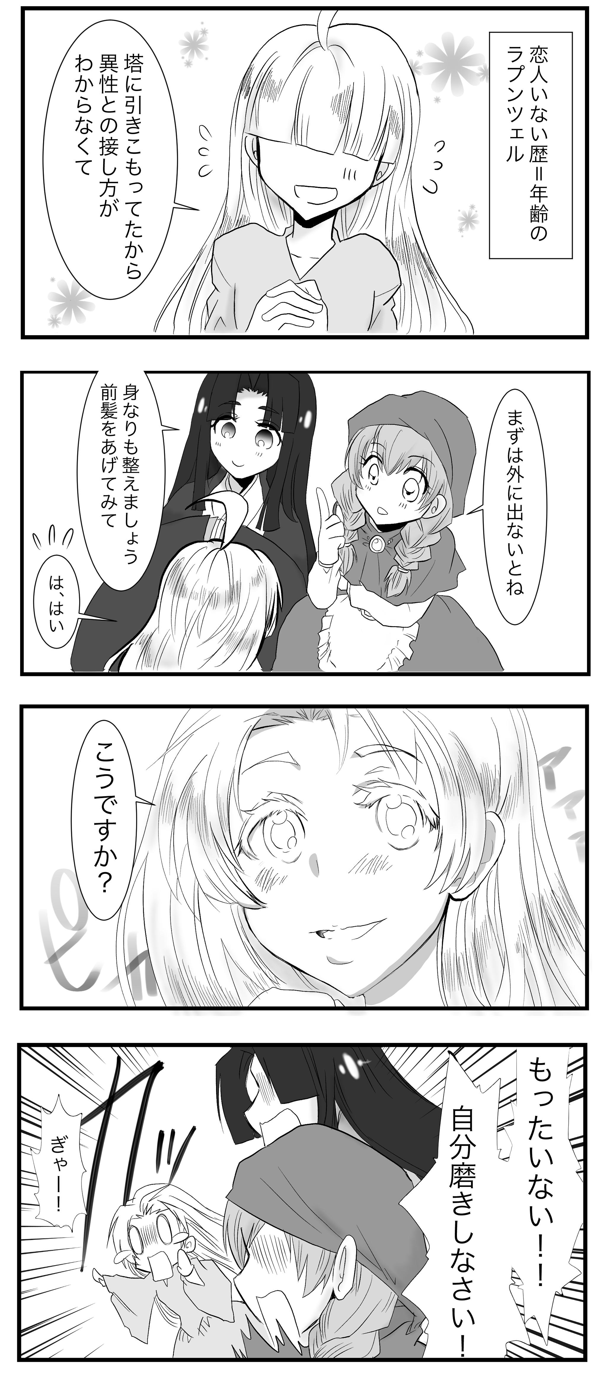 【婚活漫画】恋愛経験がないラプンツェル①_プロローグ
