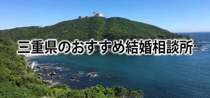 三重県のおすすめ結婚相談所