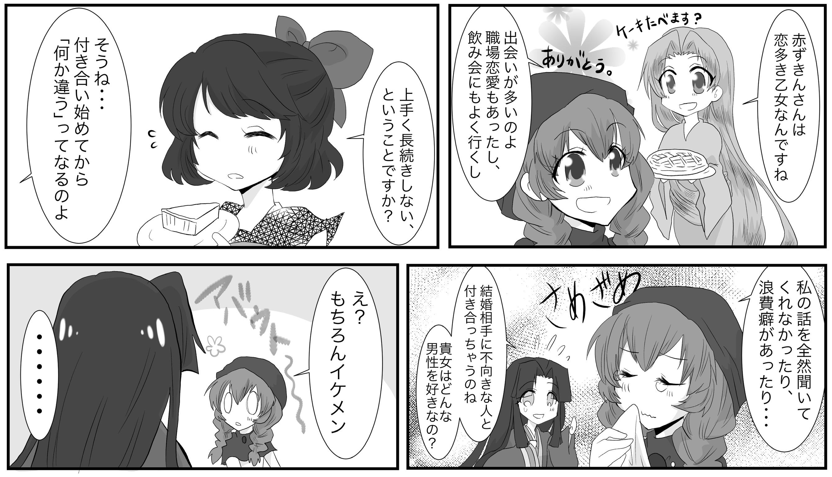 【婚活漫画】結婚までたどりつかない赤ずきん②