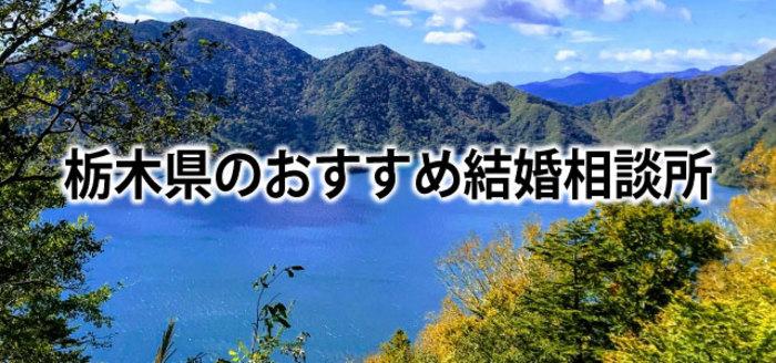 【2019】栃木県でおすすめの結婚相談所9選&婚活情報まとめ