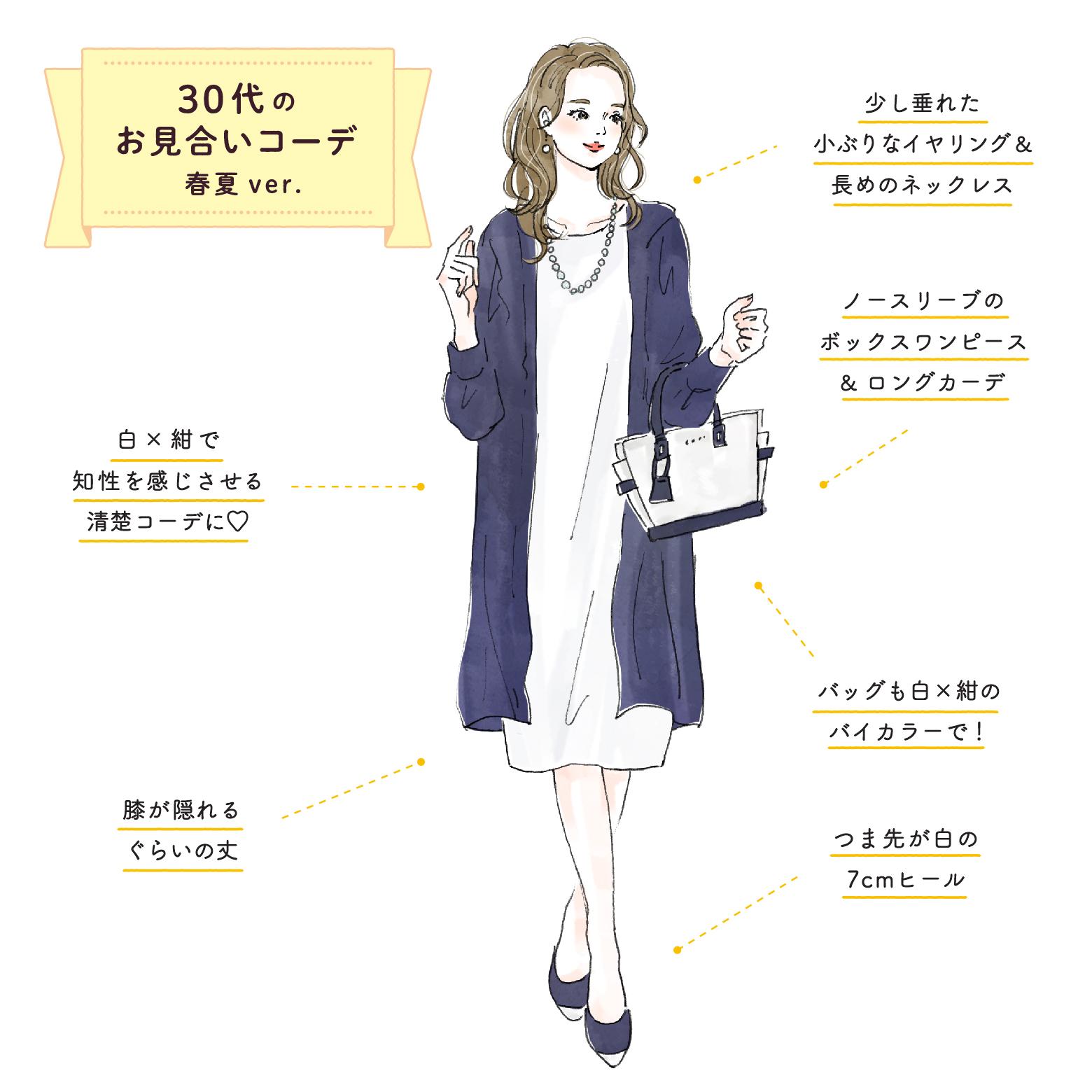 30代女性のお見合いの服装【春夏】