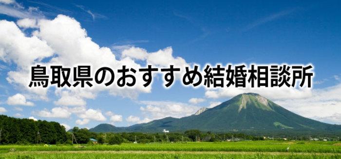 【2019】鳥取でおすすめの結婚相談所&婚活情報まとめ
