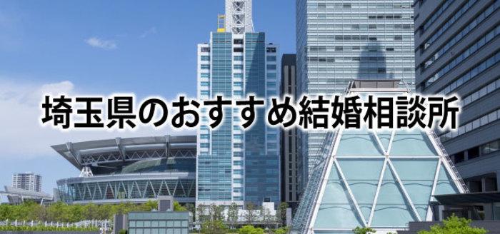 【2019】埼玉でおすすめの結婚相談所16選&婚活情報まとめ