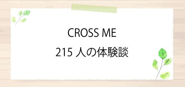 クロスミー(CROSS ME)215人の体験談
