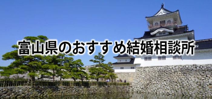 【2019】富山でおすすめの結婚相談所&婚活情報まとめ