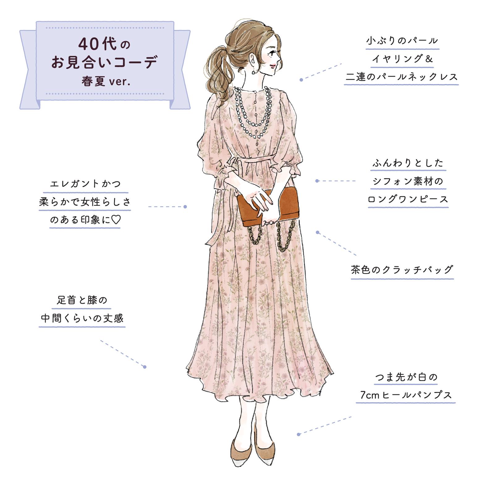 40代女性のお見合いの服装【春夏】