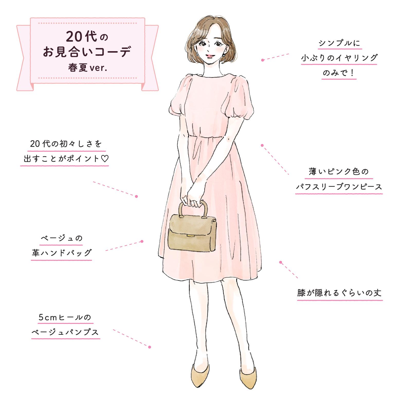 20代女性のお見合いの服装【春夏】