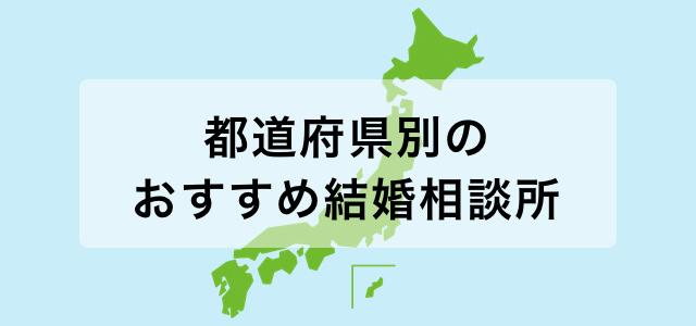 都道府県別のおすすめ結婚相談所