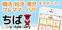 ちば My Style Diary