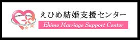 えひめ結婚支援センター