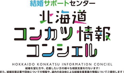 北海道コンカツ情報コンシェル