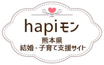 hapiモン 熊本県結婚・子育て応援サイト