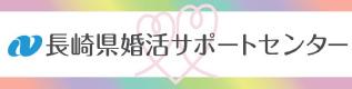 長崎県婚活サポートセンターー