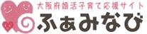大阪府婚活子育て応援サイト ふぁみなび