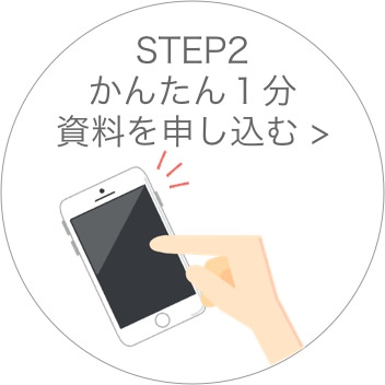 STEP2 かんたん1分 資料を申し込む
