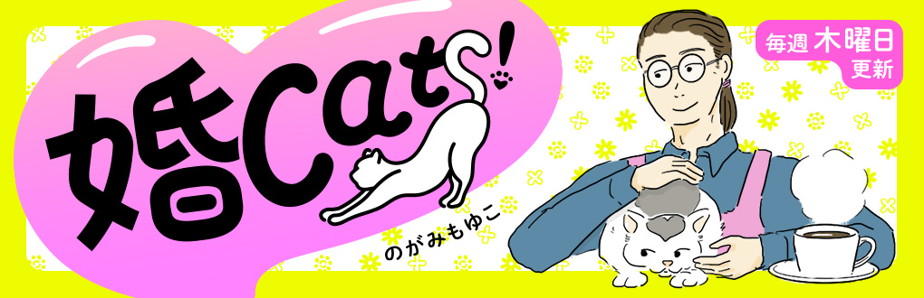 【婚活×猫マンガ】婚Cats!