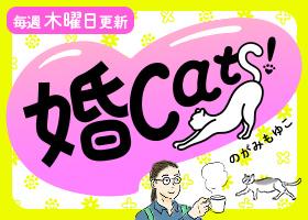 婚Cats
