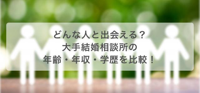 どんな人と出会える?大手結婚相談所の会員年齢・年収・学歴を比較!