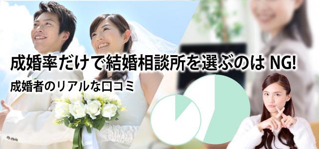 成婚率だけで結婚相談所を選ぶのはNG!成婚者のリアルな口コミ