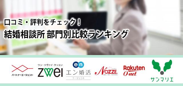 【2019最新】おすすめ結婚相談所大手6社比較!口コミ・評判でランキング
