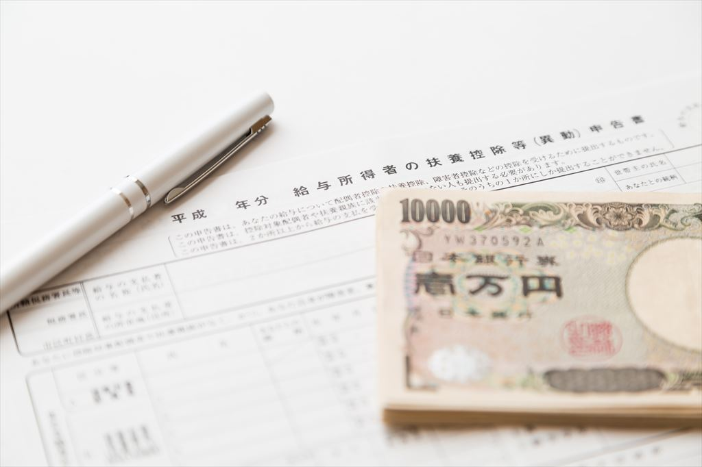 給与所得者の扶養控除等の申告書