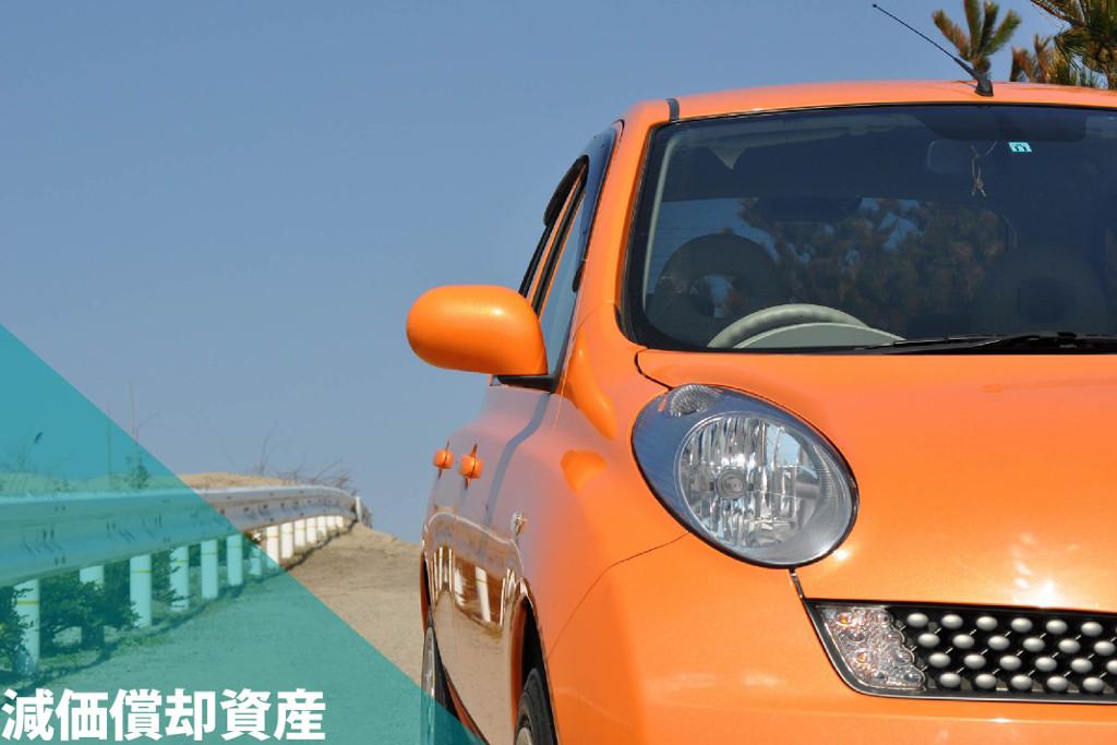 減価償却の説明で代表的な車の写真