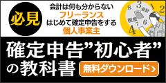 """確定申告""""初心者""""の教科書"""