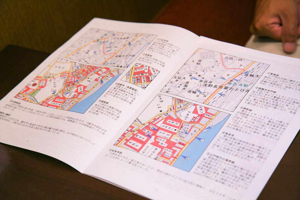 街歩きの資料