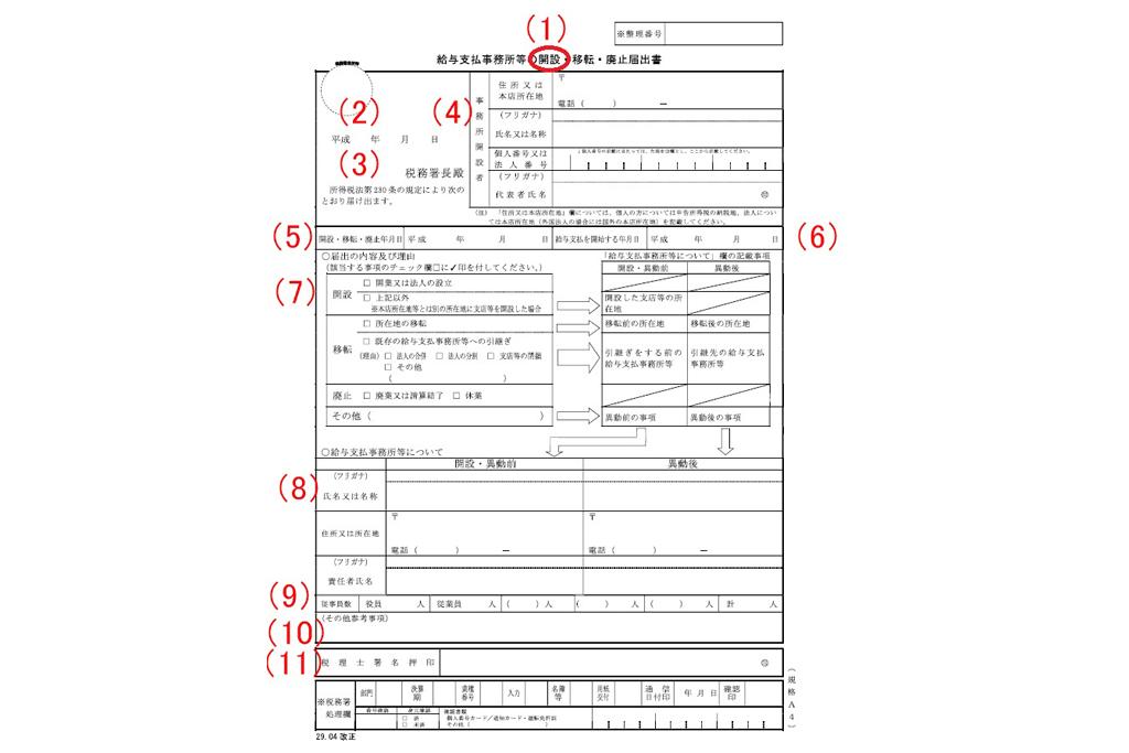 ▼国税庁 https://www.nta.go.jp/