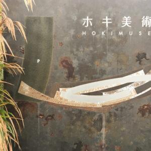 Hoki3