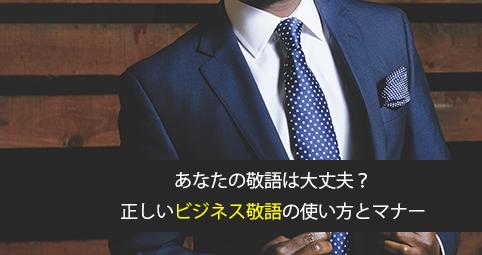あなたの敬語は大丈夫?正しいビジネス敬語の使い方とマナー