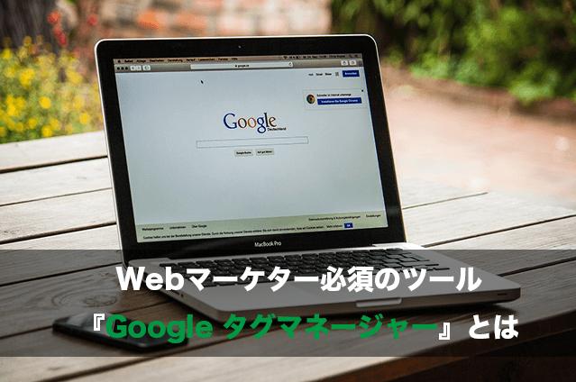 Webマーケター必須のツール『Google タグマネージャー』とは