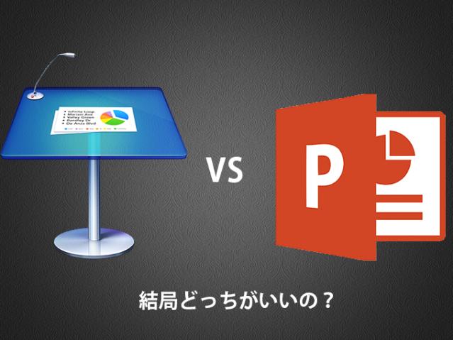 結局どっちがいいの?KeynoteとPowerPointを徹底比較 | CodeCampus