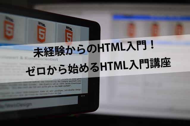 未経験からのHTML入門!ゼロから始めるHTML入門講座