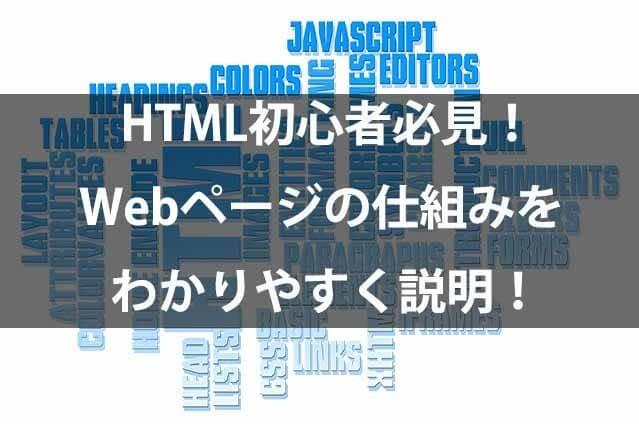 HTML初心者必見!Webページの仕組みをわかりやすく説明!