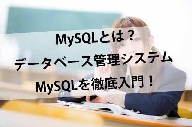 MySQLとは?データベース管理システム、MySQLを徹底入門!