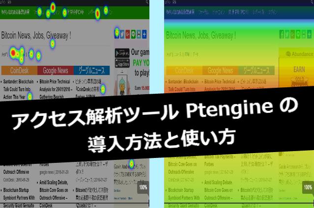これでユーザーの行動はつつぬけ!アクセス解析ツールPtengineの導入方法