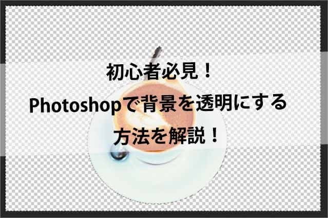 初心者必見photoshopで背景を透明にする方法を解説 Codecampus