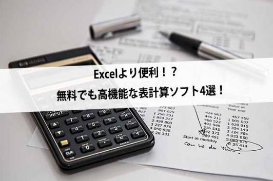 Excelより便利!?無料でも高機能な表計算ソフト4選!