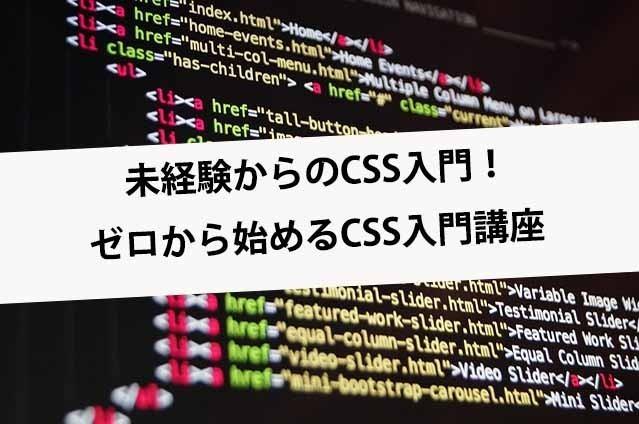 未経験からのCSS入門!ゼロから始めるCSS入門講座