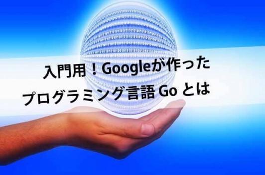 入門用!Googleが作ったプログラミング言語「Go」とは