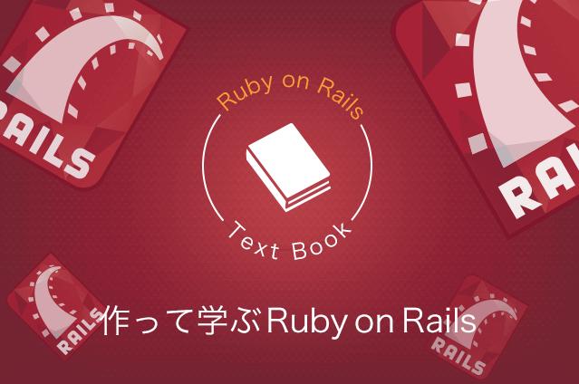 作って学ぶRuby on Rails Vol.13 CRUDを学ぼう!その1