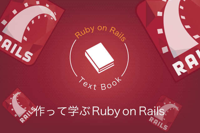 作って学ぶRuby on Rails Vol.21 検索機能を盛り込もう!
