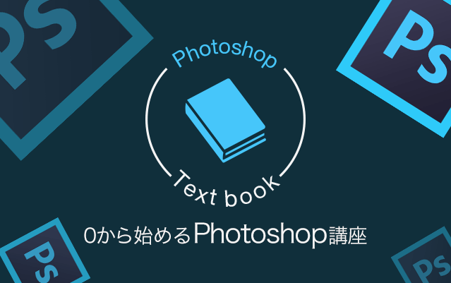 ゼロから始めるPhotoshop講座Vol.1 Webデザインについて