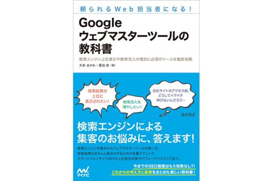 頼られるWeb担当者になる! Googleウェブマスターツールの教科書  Code部厳選ブックリスト
