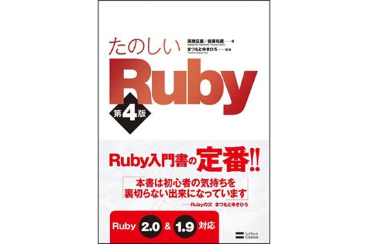 たのしいRuby 第4版 Code部厳選ブックリスト