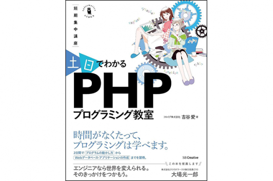 ~短期集中講座~ 土日でわかる PHPプログラミング教室 環境づくりからWebアプリが動くまでの2日間コース  Code部厳選ブックリスト
