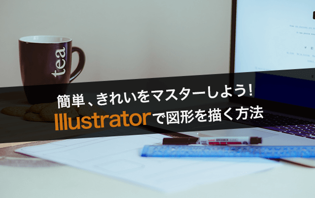簡単、きれいをマスターしよう!Illustratorで図形を描く方法