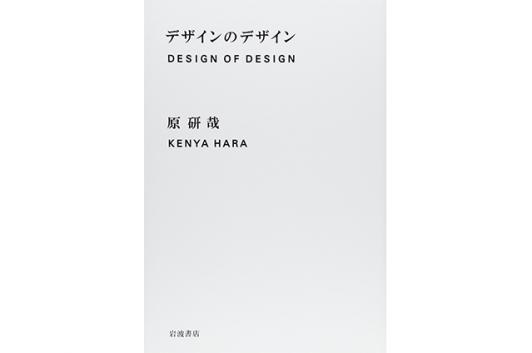 デザインのデザイン Code部厳選ブックリスト