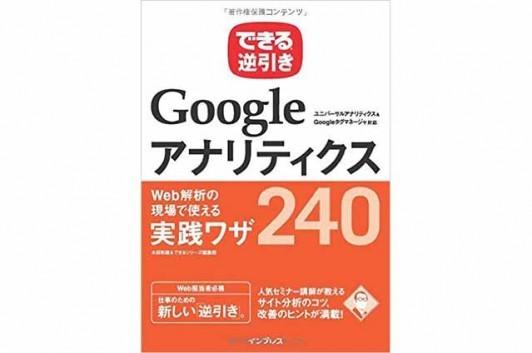 できる逆引き Googleアナリティクス Web解析の現場で使える実践ワザ240 ユニバーサルアナリティクス&Googleタグマネージャ対応 Code部厳選ブックリスト